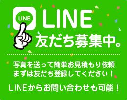 LINE@友達募集中